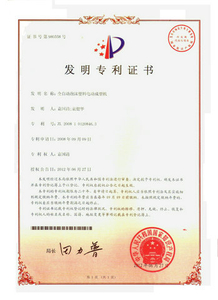Patent of Shape Moulding Machine
